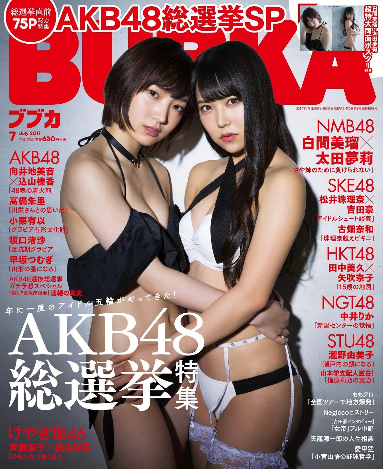 Shiroma Miru 白間美瑠, BUBKA 2017.07 (ブブカ 2017年07月号)