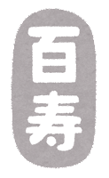 長寿祝いのイラスト文字(百寿)