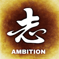 ambition-in-chinese