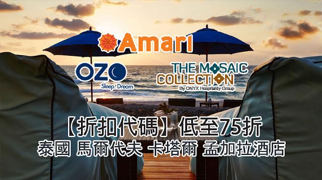Amari 阿瑪瑞、OZO酒店、Mocsaic Collection 酒店優惠碼,低至75折,6月底前入住。