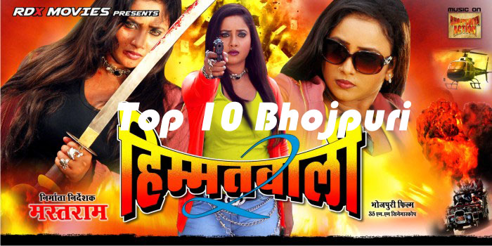 First look Poster Of Bhojpuri Movie Himmatwali 2 Feat Rani Chatterjee Latest movie wallpaper, Photos