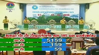 A screen grab from Lao television shows a drawing from the state lottery, Nov. 17, 2016.  Screen grab