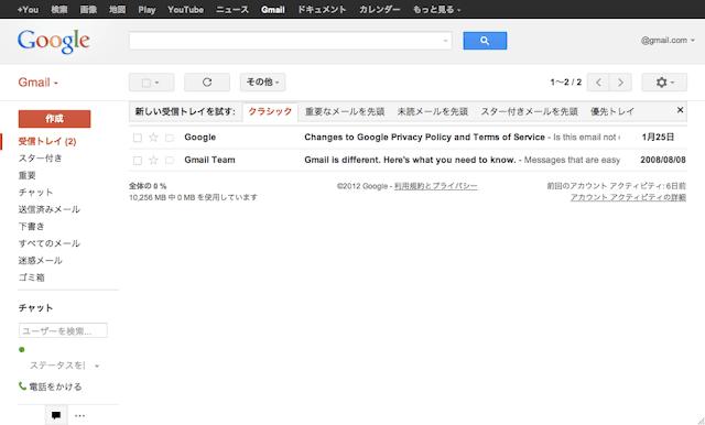 https://upload.wikimedia.org/wikipedia/en/1/1b/Gmail_inbox_in_Japanese.png