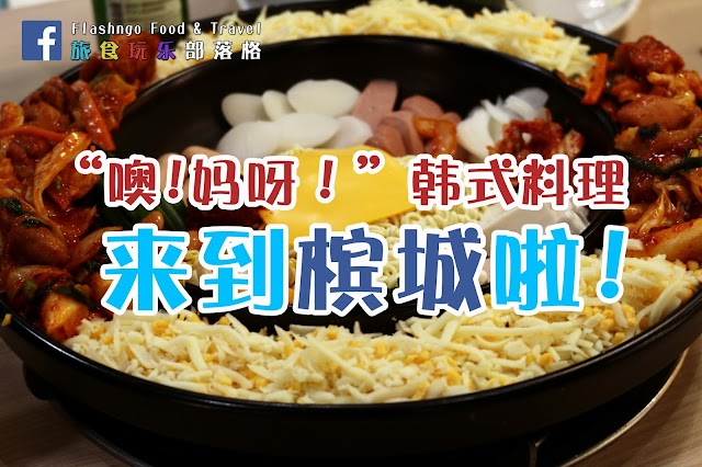 "槟城美食 | ""噢!妈呀!"" Omaya 时尚韩国美食来到槟城啦! @ Queensbay Mall"