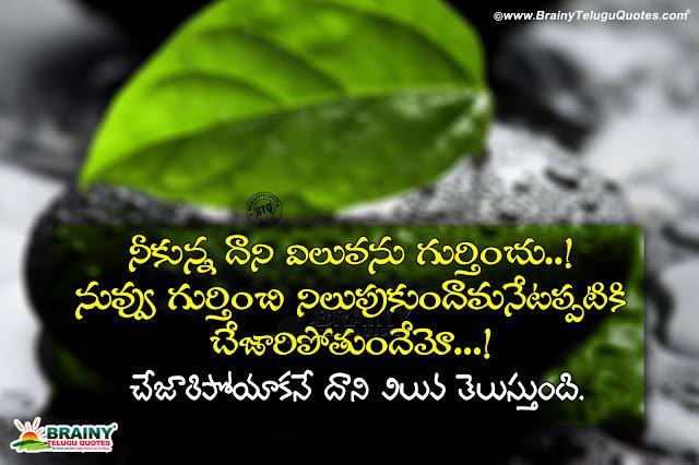 telugu quotes on life-nice telugu words on life, famous telugu realistic life quotes
