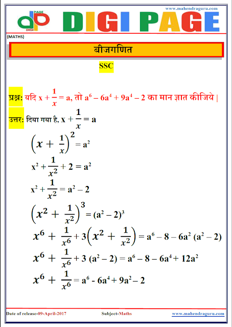 DP | ALGEBRA | 9 - APR - 17 | IMPORTANT FOR SBI PO