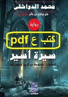 تحميل رواية سيرة أسير pdf محمد الدواخلى