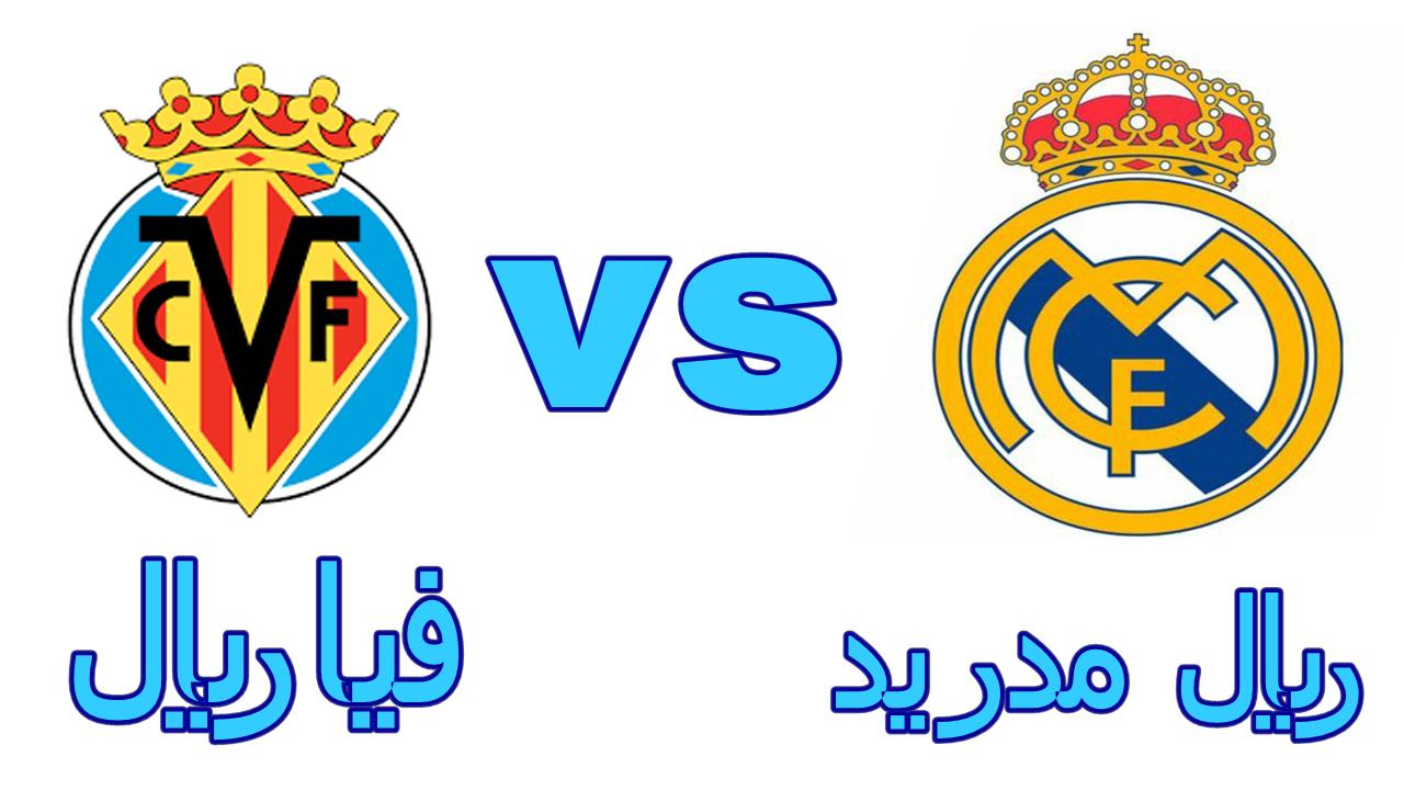 موعد مباراة ريال مدريد وفياريال  فى لا ليغا