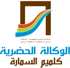 الوكالة الحضرية لكلميم السمارة - alwadifa news
