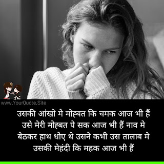 mehandi sad shayari in hindi