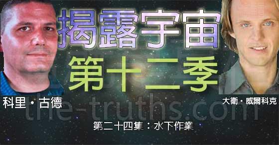 揭露宇宙:第十二季第二十四集:水下作業
