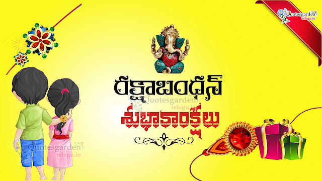 2017 Rakhi pournami Telugu Greetings quotes