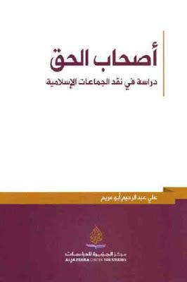 تحميل كتاب أصحاب الحق - دراسة في نقد الجماعات الإسلامية pdf علي عبد الرحيم أبو مريم