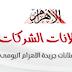 وظائف جريدة الاهرام عدد الجمعة 19 أبريل 2019 م