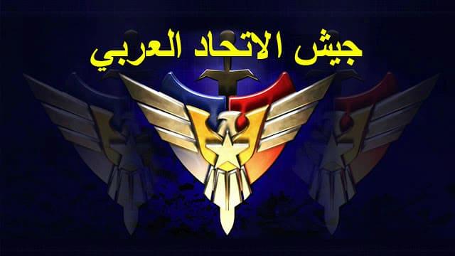 تحميل لعبة الجنرال زيرو الاتحاد العربي Generals united arab