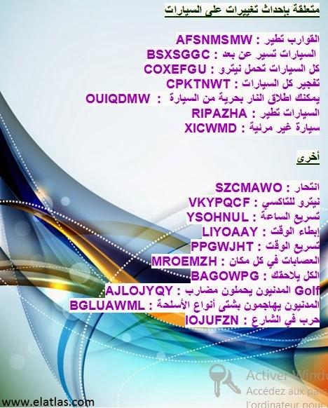 code gta pc