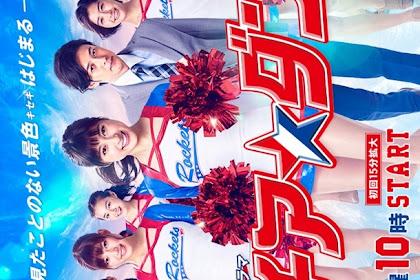 Sinopsis We Are Rockets! (2018) - Serial TV Jepang