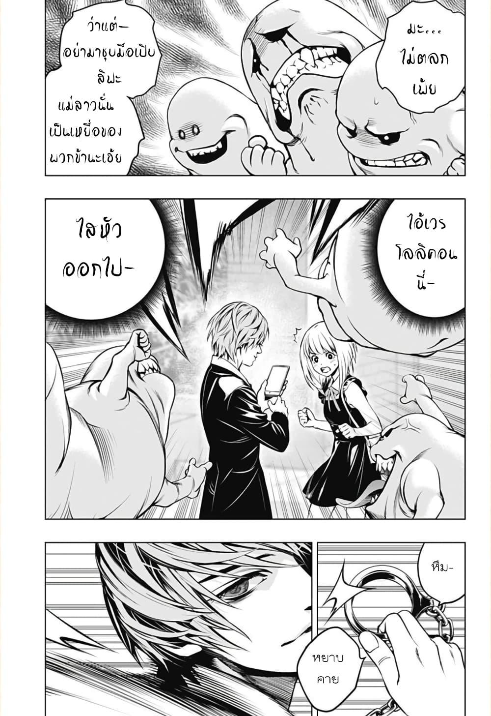 อ่านการ์ตูน Ghost Girl ตอนที่ 1 หน้าที่ 30