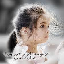 صور اطفال مكتوب عليها كلام جميل