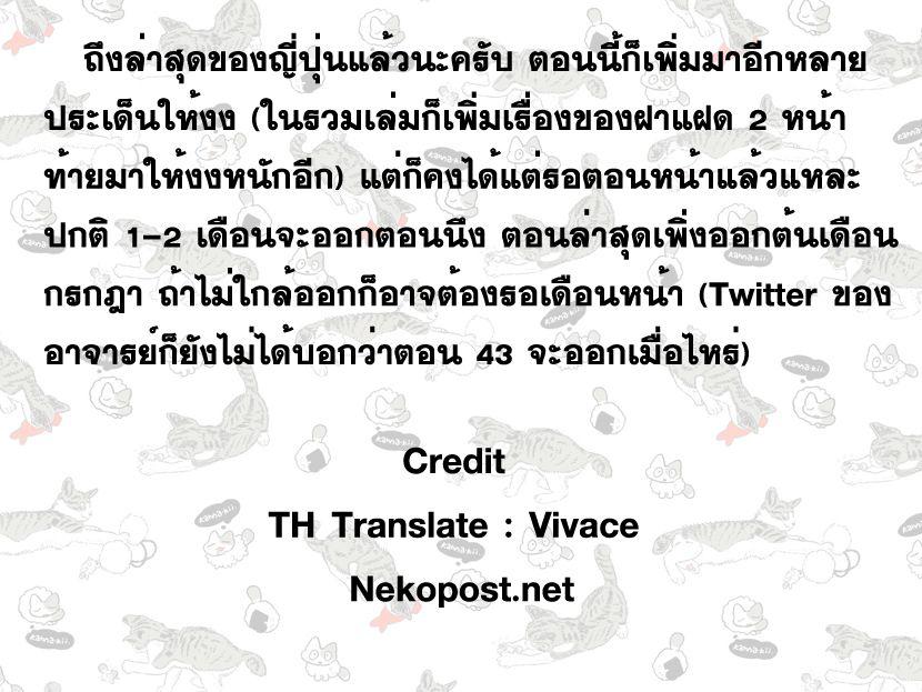 Made in Abyss ตอนที่ 42 TH แปลไทย