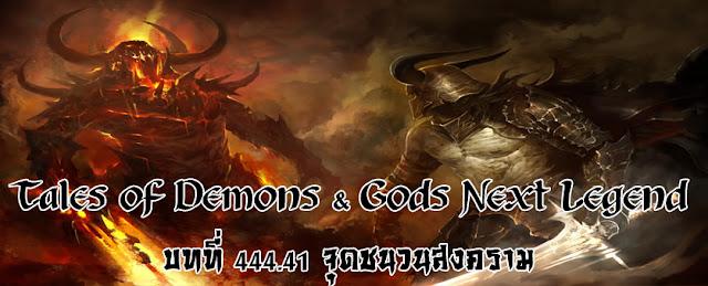 Tales of Demons & Gods Next Legend บทที่ 444.41 จุดชนวนสงคราม