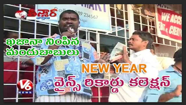 Bithiri Sathi Funny On Liquor Record Sales - Gtv Telugu News