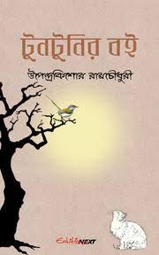 টুনটুনির বই - উপেন্দ্রকিশোর রায়চৌধুরী Tuntunir Boi By Upendrokishor Roychowdhury