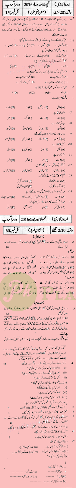 Past Papers of 9th Class Lahore Board 2016 Urdu