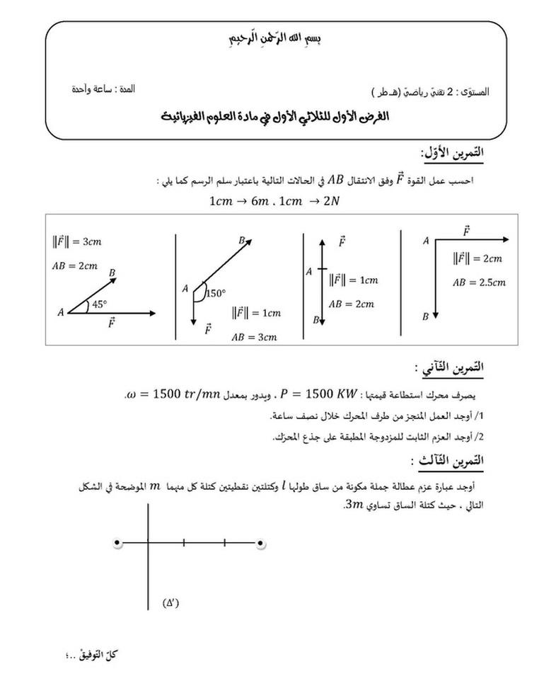 العلوم الفيزيائية السنة الثانية ثانوي, تحضير دروس الفيزياء للسنة الثانية ثانوي, فروض واختبارات مادة الفيزياء للسنة الثانية ثانوي.