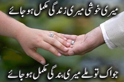 Best romantic poetry for wife in urdu