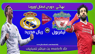مشاهدة مباراة ريال مدريد و ليفربول بدون تقطيع بث مباشر 26-05-2018