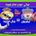 مشاهدة اهداف و ملخص مباراة ريال مدريد و ليفربول 3-1 26-05-2018 نهائي دوري ابطال اوروبا