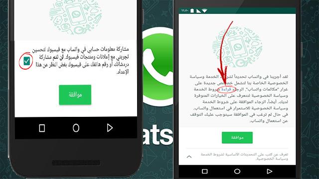 كيق تمنع الواتس آب من مشاركة رقم هاتفك ومعلوماتك الحساسة على الفيسبوك !