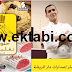 تحميل كتاب شيف فارس  خاص بالحلويات التقليدية   chef faress spéciale gateux traditionnel