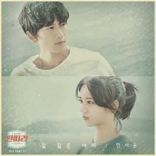 Chord : Han Seo Yoon - A Stray Child (OST. Tantara/Entertainer)