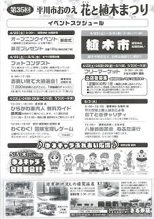 Hirakawa City Onoe Cherry Blossom & Garden Shrub Festival 2016 event schedule 平成28年 平川市おのえ花と植木まつり イベントスケジュール Hirakawa-Shi Onoe Sakura to Ueki Matsuri