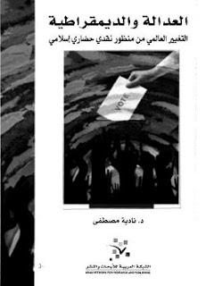 تحميل كتاب العدالة والديمقراطية pdf - نادية مصطفى
