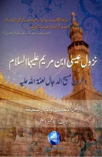 Nuzool e Eesa aur Khurooj e Dajjal by Abu Umair Salfi