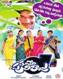 Panileni Puli Raju (2016) Telugu Movie DVDRip 700MB