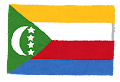 コモロの国旗