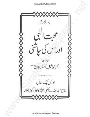 Muhabat Ilahi Aur Us Ki Chashni Urdu Islamic Book By Dr. Ashraf Asif Jalali