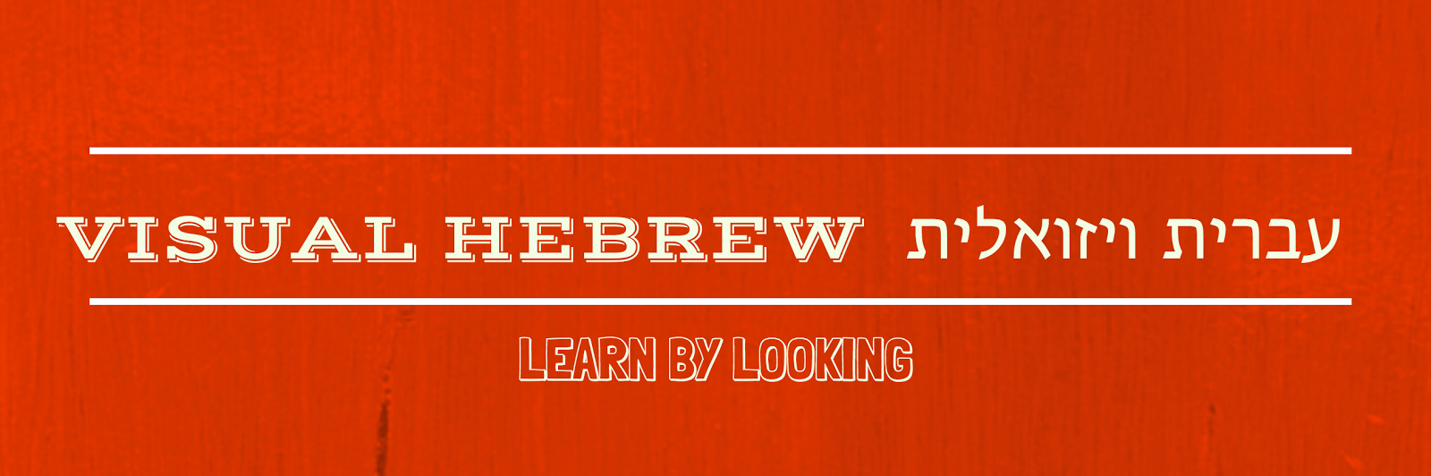 Visual Hebrew
