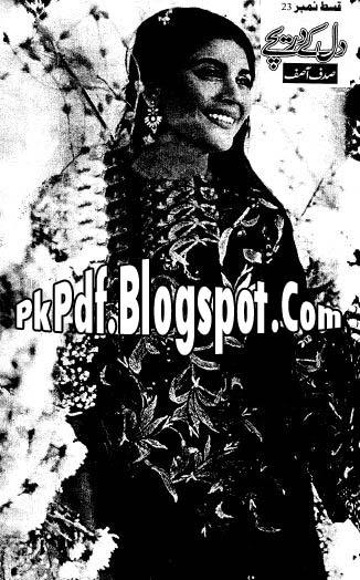 Dil Kay Darichy Episode 23 Novel By Sadaf Asif Pdf Free Download