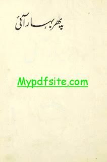 Phir Bahar Aai