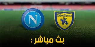 مباشر مشاهدة مباراة نابولي وكييفو فيرونا بث مباشر 8-4-2018 الدوري الايطالي يوتيوب بدون تقطيع