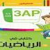 تحميل كتاب الرياضيات للسنة 3 ابتدائي الجيل الثاني