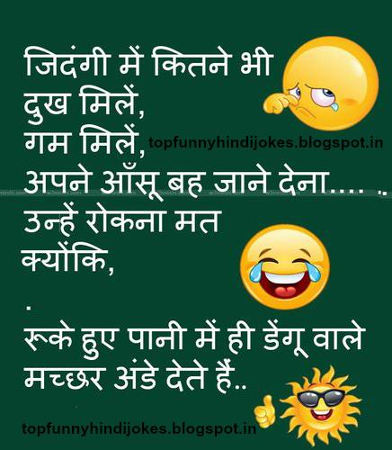 Very Funny Joke Day Hindi