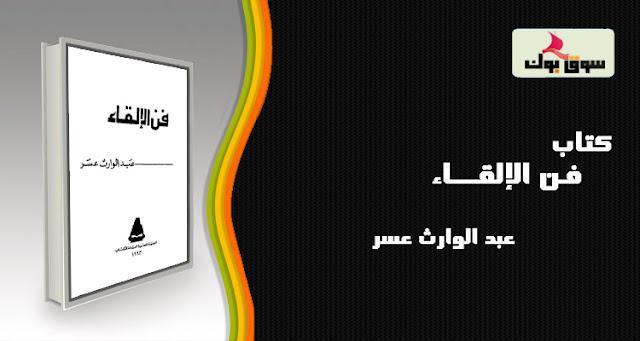 كتاب - فن الإلقاء - عبد الوارث عسر
