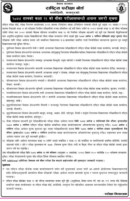 NEB | HSEB chance exam 2074