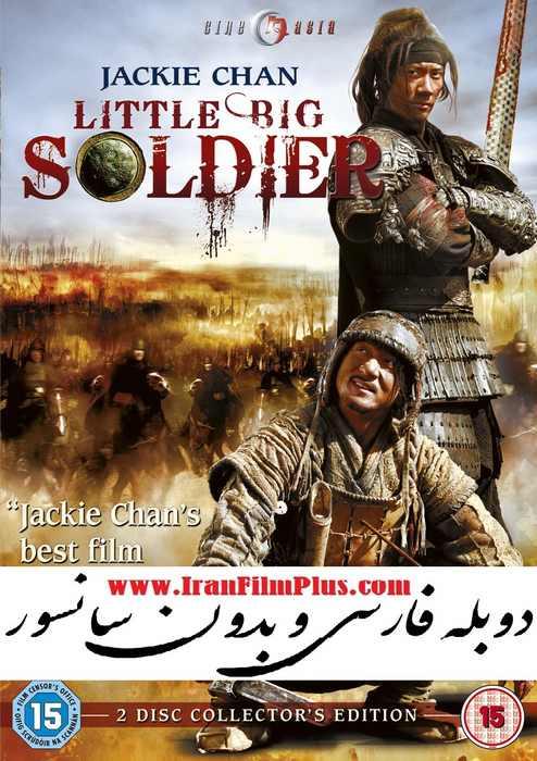 دانلود فیلم دوبله فارسی جکی چان